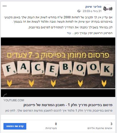 מלכודת קידום פוסטים בפייסבוק.  כפתור קידום הפוטסטים של פייסבוק זו השיטה הכי פחות מוצלחת לעשות פרסום בפייסבוק.  אם אתה רוה לדעת איך לעשות פרסום בפייסבוק נכון חשוב שתקרא את הכתבה.