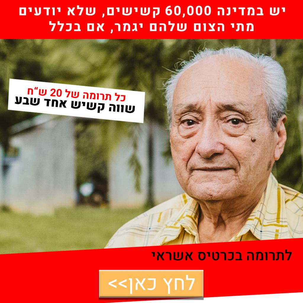 לחיות בכבוד - קמפיין התרמה ארצי לקשישים רעבים